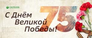 Александр Анащенко поздравил жителей Самарской области с наступающим Днем Победы