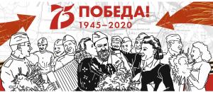 Приглашаем стать активным участником онлайн мероприятий Самарской губернии, посвященных 75-летию Победы.