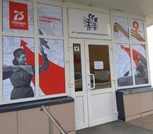 Центр обслуживания потребителей ССК начинает прием граждан по предварительной записи