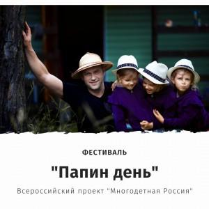 Целью которого является пропаганда отцовства и семейных ценностей, поддержка авторитета и образа настоящих защитников семейных ценностей.