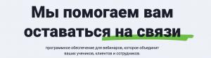 Площадка для вебинара ClickMeeting: максимальная результативность и комфорт