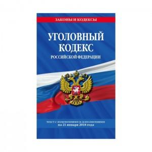 Россиян могут освободить от уголовного наказания за оскорбление власти
