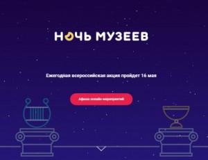 Программа всероссийской акции «Ночь музеев» в онлайн-формате в Самаре.