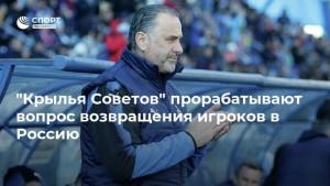 """Всего в заявке """"Крыльев Советов"""" числятся шесть футболистов из дальнего зарубежья."""
