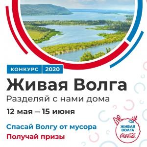 В Самаре стартовал конкурс-марафон по спасению Волги от мусора
