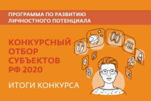 В Самарской области при поддержке Сбербанка реализуют Программу по развитию личностного потенциала детей