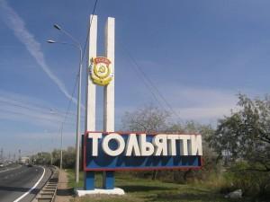 В Тольятти празднование Дня города перенесут на август