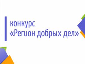 Лучшие проекты получат возможность войти в региональную заявку на федеральный конкурс «Регион добрых дел» и получить финансирование до 1 миллиона рублей.
