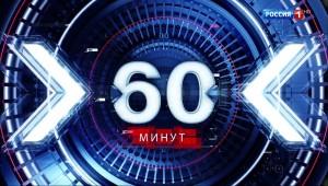 Дмитрий Азаров принял участие в программе «60 минут» на телеканале «Россия-1», которая была посвящена ситуации с дополнительными выплатами медицинским сотрудникам.