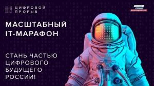 Всероссийский конкурс Цифровой прорыв впервые запускает IT-марафон, в котором ожидается более 12 тысяч участников