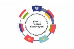 Генеральная прокуратура Российской Федерации проводит Международный молодежный конкурс социальной антикоррупционной рекламы «Вместе против коррупции».