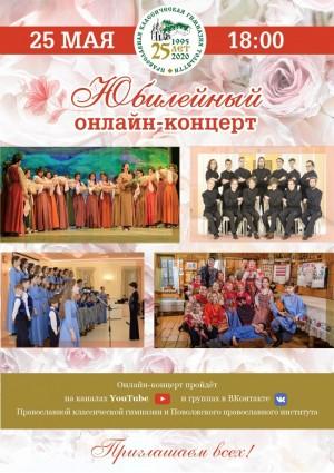 В Тольятти пройдет Юбилейный концерт Православной классической гимназии