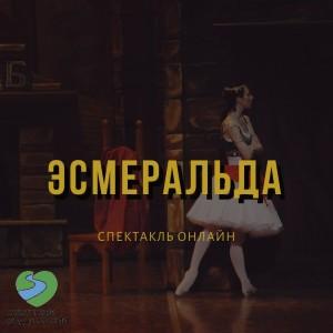Балет, вошедший в десятку лучших по России в 2018 году.