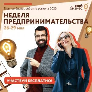 26 мая в день российского предпринимательства в Самарской области стартует неделя предпринимательства
