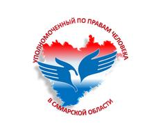 Состоится горячая линия Уполномоченного по правам человека в Самарской области.