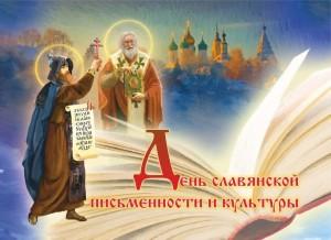 24 мая в России будет отмечаться День славянской письменности и культуры.