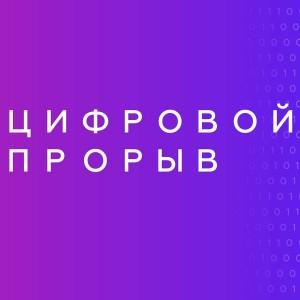 IT-специалисты из Самарской области вступят в борьбу за главный приз всероссийского конкурса «Цифровой прорыв»