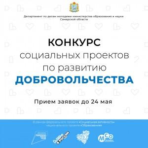 Проекты-победители войдут в заявку Самарской области для участия во Всероссийском конкурсе «Регион добрых дел».