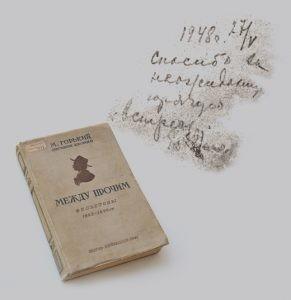 Все экспонаты виртуальной выставки можно поделить на три части: инскрипты, сделанные в XIX, ХХ и ХХI веке.