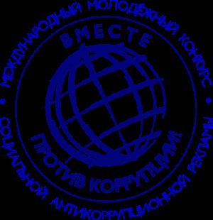 Самарскую молодежь приглашают к участию в конкурсе Вместе против коррупции