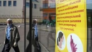 Правила профилактики коронавируса будут действительны до 1 января 2021 года.