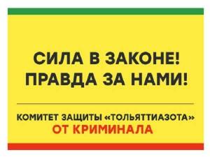 В правоохранительные органы подано обращение по поводу незаконного вывода денег «Тольяттиазота» через договоры фрахта