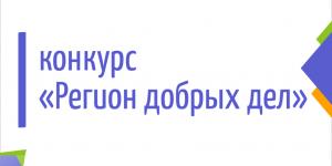 Они получили возможность войти в региональную заявку на Всероссийский конкурс лучших региональных практик поддержки волонтёрства «Регион добрых дел» в 2020 году.