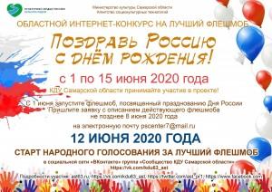 Интернет-конкурс посвящен Дню России.