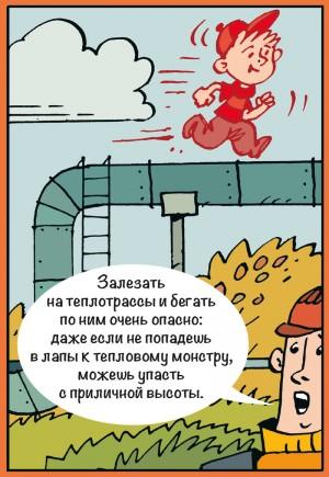 Самарская писательница сочинила сказку для детей по безопасности тепла