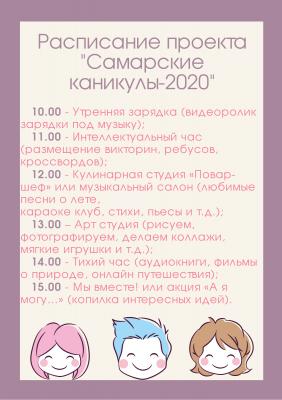Сегодня, в Международный день защиты детей, в Самаре впервые стартует масштабный городской проект «Самарские каникулы 2020».