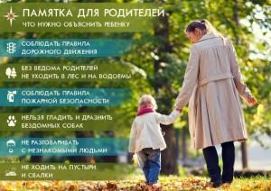 Памятка для родителей.