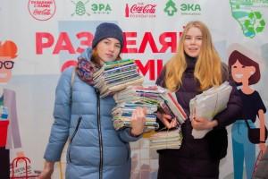 Накануне Всемирного дня окружающей среды стартовала всероссийская акция по сбору отходов на переработку «Разделяй с нами дома».