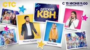 Самарские школьники попали в телешоу Детский КВН