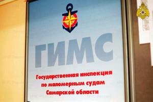 Территориальные подразделения ГИМС возобновляют свою работу по оказанию государственных услуг