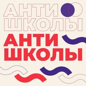 Сейчас проходит регистрация на Форум молодых деятелей культуры и искусств «Таврида». В этом году смены Форума пройдут в новом формате антишкол.