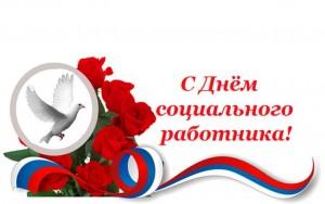 Дмитрий Азаров поздравил работников соцсферы с профессиональным праздником