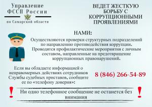 Управление Федеральной службы судебных приставов по Самарской области ведет жесткую борьбу с коррупцией