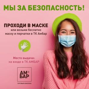 """Более 42% посетителей ТК """"Амбар"""" в Самаре ежедневно пользуются возможностью получения бесплатной маски"""