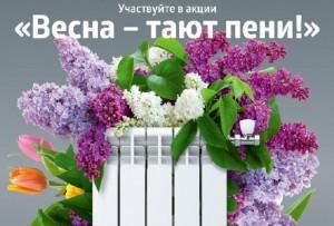 Акция «Весна-тают пени» продлена до конца июня.