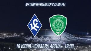 19 июня на «Самара Арене» матчем «Крылья Советов» – «Ахмат» после трехмесячной паузы возобновляется первенство Российской премьер-лиги (РПЛ).