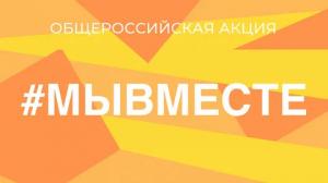 На «горячую» линию акции #МыВместе от жителей региона поступило почти 94 тысячи обращений