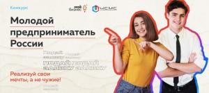 В регионе стартовал прием заявок на ежегодный конкурс «Молодой предприниматель России».