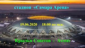 За матчем «Крылья Советов» — «Ахмат» вы сможете следить на каналах «Матч ТВ» и «Матч ПРЕМЬЕР».