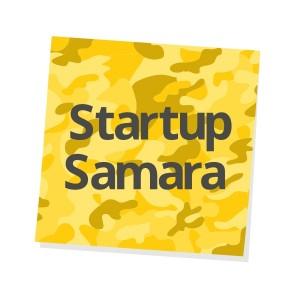 Система поддержки инноваций Самарской области считается одной из наиболее развитых в России.