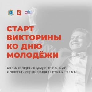 Которая проверит всех участников на знание молодёжных событий региона, культуры и краеведения.