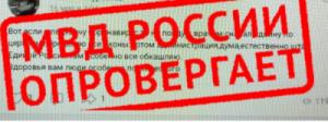 Самарца привлекли к ответственности за распространение фейковой информации