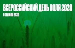 В 2020 году выставка «Всероссийский день поля» пройдет в новом формате