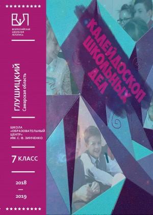 Подростки Самарской области написали книгу о своей школьной жизни