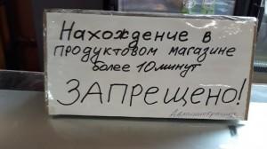 Не более 10 минут: владельцы некоторых магазинов Самарской области вводят новые ограничения на посещение