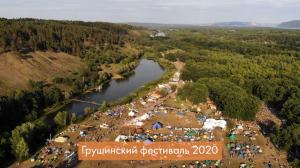 47-й интерактивный международный фестиваль авторской песни имени Валерия Грушина стартует 2 – 5 июля в режиме онлайн